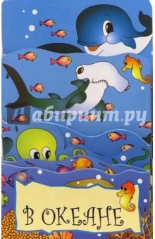 В океане/Книжки-раскладушки