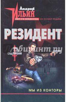 Мы из конторы - Андрей Ильин