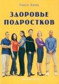 Ральф Лопес: Здоровье подростков. Справочник для родителей