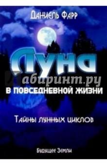 Луна и повседневная жизнь. Измените свою жизнь с помощью Луны