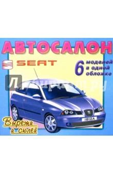Автосалон: Seat