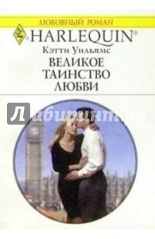 Великое таинство любви: Роман - Кэтти Уильямс