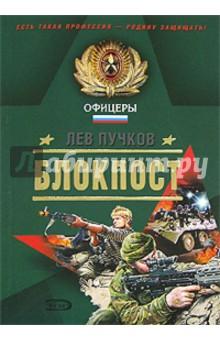 Блокпост: Роман - Лев Пучков