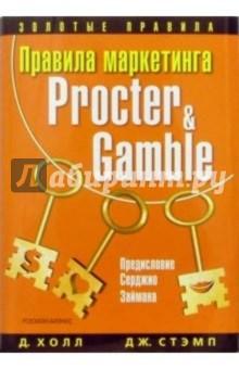 Книга правила маркетинга procter gamble cleopatra online slot machine free