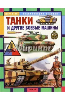 Танки и другие боевые машины: Научно-популярное издание для детей - И.П. Шмелев