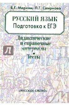 Русский язык подготовка к ЕГЭ: Дидактические и справочные материалы. Тесты