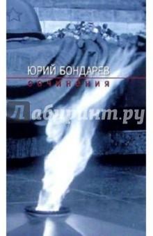 Сочинения. Том 1: Тишина. Берег: Романы - Юрий Бондарев