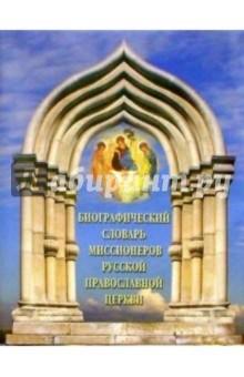 Биографический словарь миссионеров Русской Православной Церкви - Сергий Широков