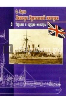 Линкоры Британской империи. Часть III. Тараны и орудия-монстры - Оскар Паркс
