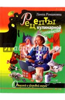 Рецепты кулинарной оптимистки - Романовна Лампа