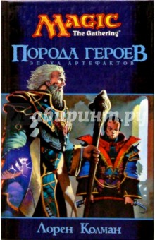 Порода героев: Роман - Лорен Колман