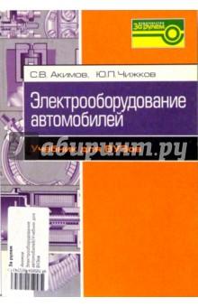 Электрооборудование автомобилей. Учебник для ВУЗов - Юрий Чижков