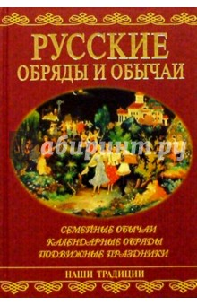 Русские обряды и обычаи - Наталья Юдина