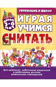 Играя, учимся считать: Для детей 3-6 лет - Елена Бондаренко