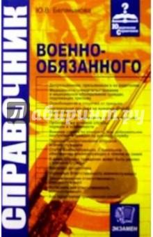 Юридический справочник военнообязанного - Юлия Белянинова