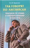 Ниннель Красюк: Так говорят поанглийски: Практикум по чтению и совершенстованию устной речи