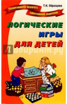 Логические игры для детей - Татьяна Образцова