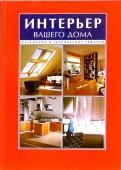 Ржезничкова, Маняк: Интерьер вашего дома. Материалы и технические решения