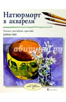 Натюрморт в акварели - Дэвид Уэбб