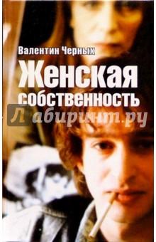 Женская собственность - Валентин Черных