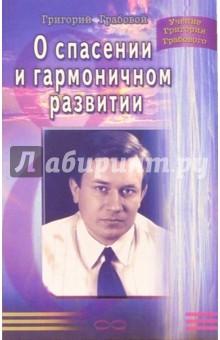 О спасении и гармоничном развитии - Григорий Грабовой