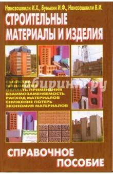 Строительные материалы и изделия - Наназашвили, Бунькин