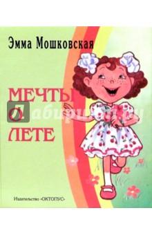 Мечты о лете - Эмма Мошковская