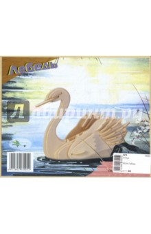 Купить Лебедь