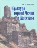 Муса Багаев: Культура горной Чечни и Дагестана в древности и средневековье. VI в. до н.э.-XII в. н.э.
