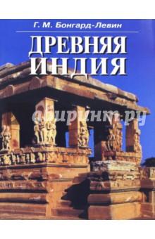 Древняя Индия. История и культура - Григорий Бонгард-Левин