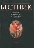 Вестник истории, литературы, искусства. Том 5 обложка книги