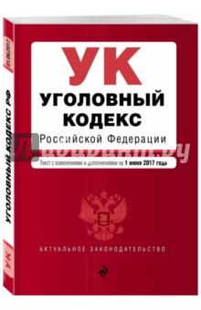 Купить Уголовный кодекс Российской Федерации по состоянию на 1 июня 2017 г. ISBN: 978-5-699-98320-9