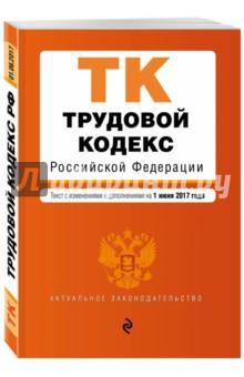 Купить Трудовой кодекс Российской Федерации по состоянию на 1 июня 2017 г. ISBN: 978-5-699-98235-6