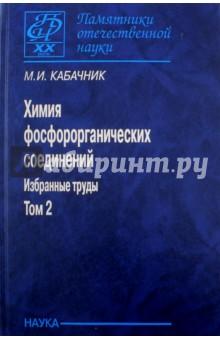 Химия фосфорорганических соединений. Избранные труды. В 3-х томах. Том 2