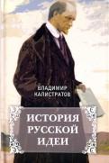 Владимир Калистратов: История русской идеи