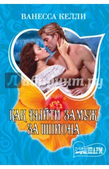 Купить Ванесса Келли: Как выйти замуж за шпиона ISBN: 978-5-17-096959-3