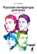 Игорь Сухих - Русская литература для всех: От Блока до Бродского обложка книги