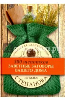Купить Наталья Степанова: Заветные заговоры для вашего дома ISBN: 978-5-386-10021-6