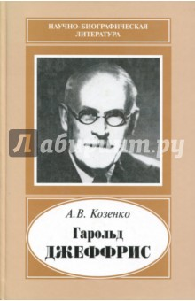 Гарольд Джеффрис, 1891-1989 - Александр Козенко