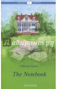The Notebook. Книга для чтения на английском языке. Уровень В1
