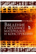 Юрий Филатов: Введение в механику материалов и конструкций