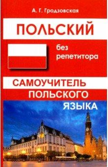 Купить Польский без репетитора ISBN: 978-9909735-1-0