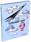 Анатолий Маркуша - 33 ступеньки в небо обложка книги