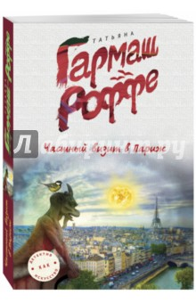 Частный визит в Париж - Татьяна Гармаш-Роффе
