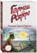 Татьяна Гармаш-Роффе - Частный визит в Париж обложка книги