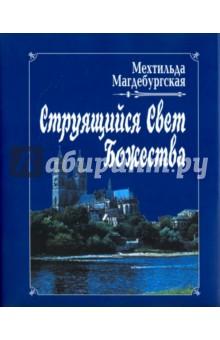 Струящийся свет Божества - Мехтильда Магдебургская