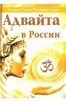 Адвайта в России - Свами Сатья Теджаси Гири