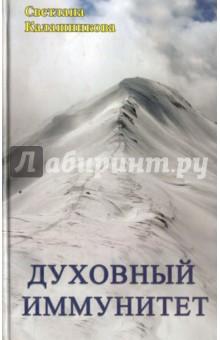 Купить Светлана Калашникова: Духовный иммунитет ISBN: 978-5-413-00466-1