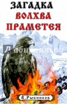 Загадка волхва Праметея - Владимир Рыбников