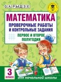 Оксана Рыдзе: Математика. 3 класс. Проверочные работы и контрольные задания
